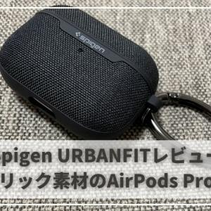 【Spigen】AirPods Proケース URBANFITレビュー   コスパ最強なファブリックケース