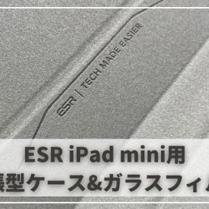 ESRからiPad mini 6用の手帳型ケースとガラスフィルムが登場 | コスパがよく一番初めのケース・フィルムとして最適です