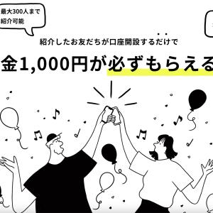 10分の作業で1,000円もらえる! 〜みんなの銀行口座開設キャンペーン