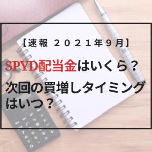【2021年9月】SPYD配当金はいくら? 次回の買い増しタイミングはいつ?