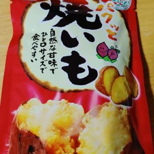 100円ショップで買ってあったお菓子、焼きいも🍠むき甘栗🌰。ブラックサンダー柿の種も激うま😊。