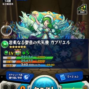 モンスト日記1【運極2体目】