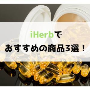 iHerbでおすすめの商品3選!