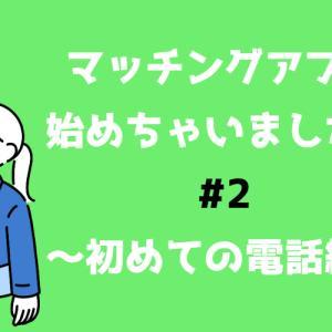 マッチングアプリ始めちゃいました!#2~初めての電話編~