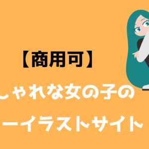 【商用可】おしゃれな女の子のフリーイラストサイト