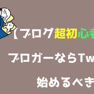 【ブログ超初心者向け】ブロガーならTwitterを始めるべき!