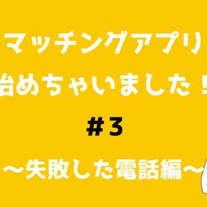 マッチングアプリ始めちゃいました!#3~失敗した○○王子との電話編~