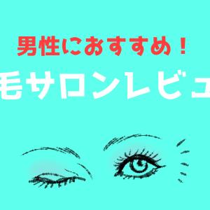 【体験談】大学生が眉毛サロンを正直にレビューする