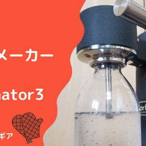 炭酸水メーカー【Aarke Carbonator Ⅲ(アールケ カーボネータ3)】をレビュー