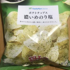 今夜のおやつ!ファミリーマート『ポテトチップス 濃いめのり塩』を食べてみた!