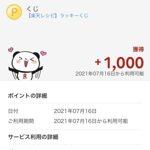 楽天レシピ『ラッキーくじ1,000ポイント』と花キューピット『Amazonギフト券1,000円分』当選!