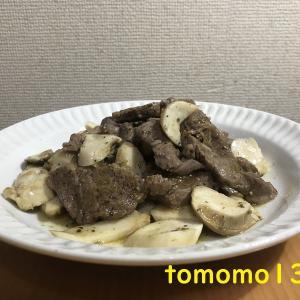 炒めるだけで簡単!『ラム肉とエリンギ炒め』を作ってみた!