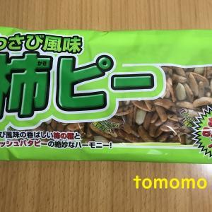 激安なのに海苔が付いている!業務スーパー『わさび風味 柿ピー』を食べてみた!