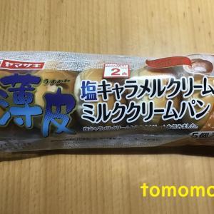 朝食!ヤマザキ『薄皮 塩キャラメルクリーム&ミルククリームパン』を食べてみた!