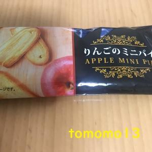 青森のお菓子!『りんごのミニパイ』を食べてみた!