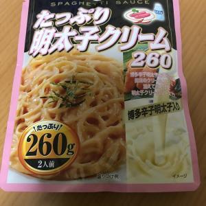 今夜のご飯!HACHI『たっぷり明太子クリーム』を食べてみた!