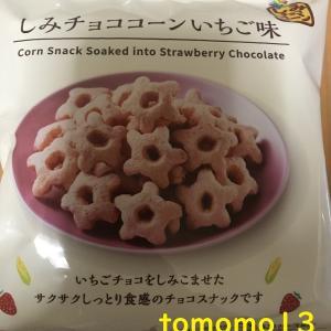 朝のおやつ!ローソン『しみチョココーン いちご味』を食べてみた!
