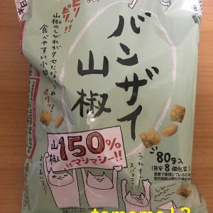 期間限定!山椒150%マシマシ!岩塚製菓『バンザイ山椒』を食べてみた!