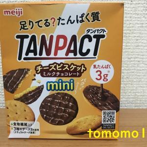 これはイイ!明治『TANPACT(タンパクト)チーズビスケット ミルクチョコレート』を食べてみた!