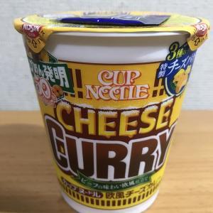 日清食品『カップヌードル 欧風チーズカレー』を食べてみた!