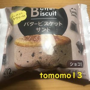 朝のおやつ!ファミリーマート『バタービスケットサンド ショコラ』を食べてみた!