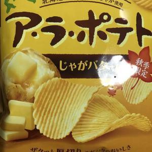 秋季限定!カルビー『ア・ラ・ポテト じゃがバター味』を食べてみた!
