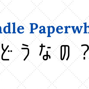 Kindle Paperwhiteってどうなの?