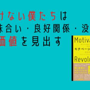 モチベーション革命は乾けない世代にとっての指針書