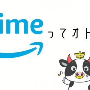 Amazon Prime会員はオトクなのか?