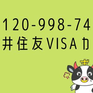 【折り返し不要】0120998749からの電話は三井住友VISAカードから