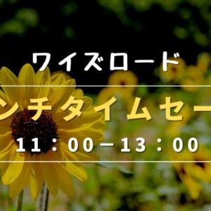 ワイズロード、本日「ランチタイムセール」開催!