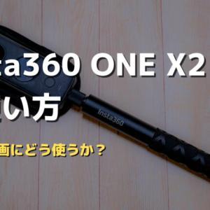 Insta360 one X2の使い方、ライド動画でどう使うか?