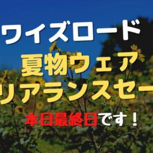 ワイズロードの「夏物ウェアクリアランスセール」は今日まで!