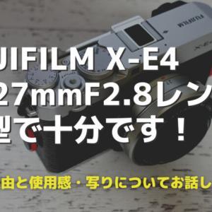ロードバイクで持ち運ぶカメラに加えた X-E4〜レンズXF27mmf2.8は旧型で十分!(X-E4後編)