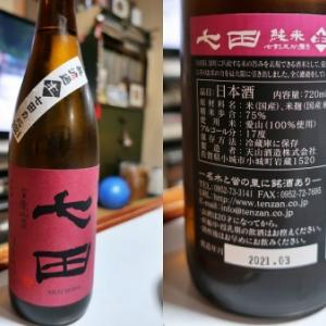 帰省中の日本酒と食べ物分と休み終わり