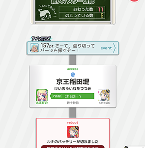 小ネタ3つ/駅メモ/SR600阿蘇/旅マンガ2選