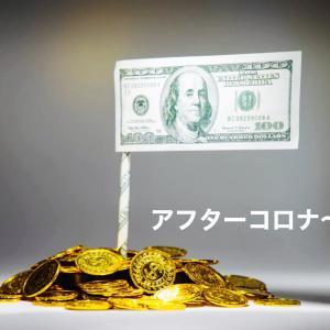 アフターコロナ〜株価