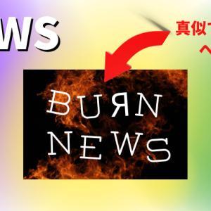 NEWS『BURN』発売!ストリーミング配信映像の視聴はお早めに!