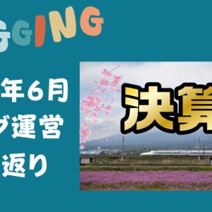 【ブログ開設2か月目】まつり日和決算報告