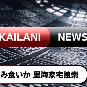 【KaiLani NEWS】里海家家宅捜索 オヤツを押収