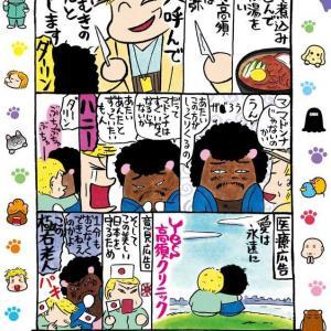 マンガ>広告マンガ>西原理恵子の高須クリニック広告