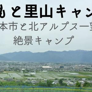 【まつもと里山キャンプ場*愛犬といく】松本市街地と北アルプス一望の絶景キャンプ