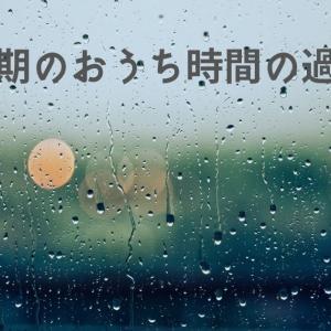 梅雨時期のおうち時間の過ごし方