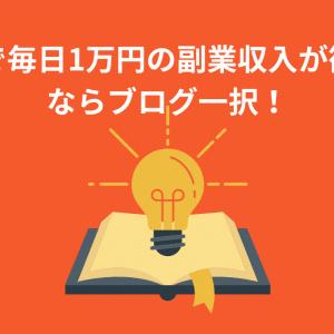 【放置で毎日1万円の副業収入が欲しい】ならブログ一択!