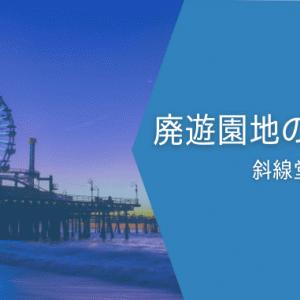 斜線堂 有紀 著  実業之日本社【廃遊園地の殺人】感想・レビュー