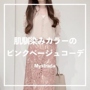 【マイストラーダ】肌馴染みのいい淡いピンクベージュコーデ