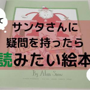 サンタさんに疑問を持ったら読む絵本!5歳6歳年長のクリスマス