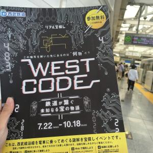 【リアル宝探し】WEST CODE ~鉄道が繋ぐ未知なる宝の物語~に参加してきたよ。