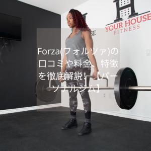 Forza(フォルツァ)の口コミや料金、特徴を徹底解説!【パーソナルジム】