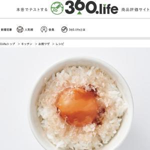 最強の卵かけご飯おすすめ4選